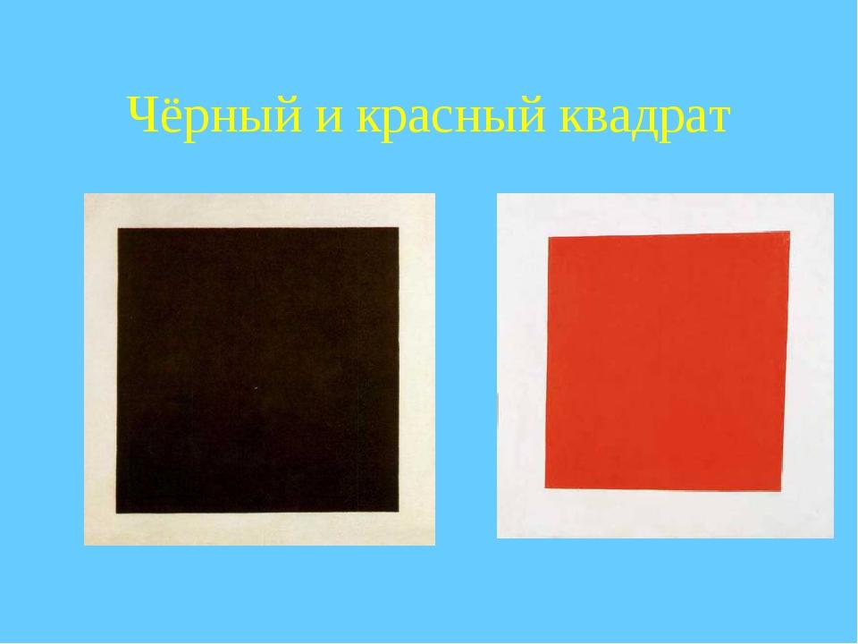 Чёрный и красный квадрат