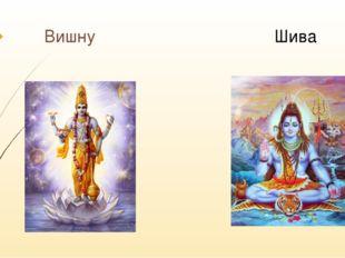 Вишну Шива