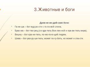 3.Животные и боги Древнеиндийские боги: Ганеша – бог мудрости с голо