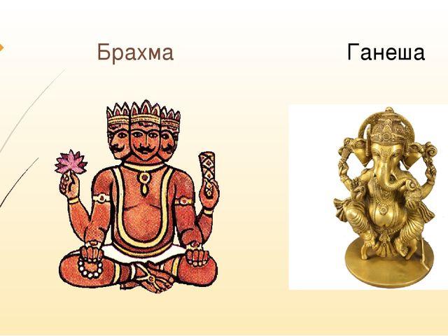 Брахма Ганеша
