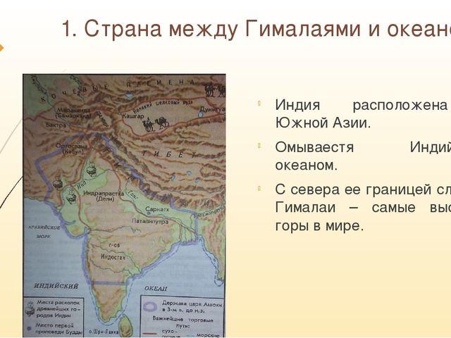 1. Страна между Гималаями и океаном Индия расположена в Южной Азии. Омываестя...