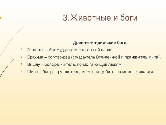 3.Животные и боги Древнеиндийские боги: Ганеша – бог мудрости с голо...