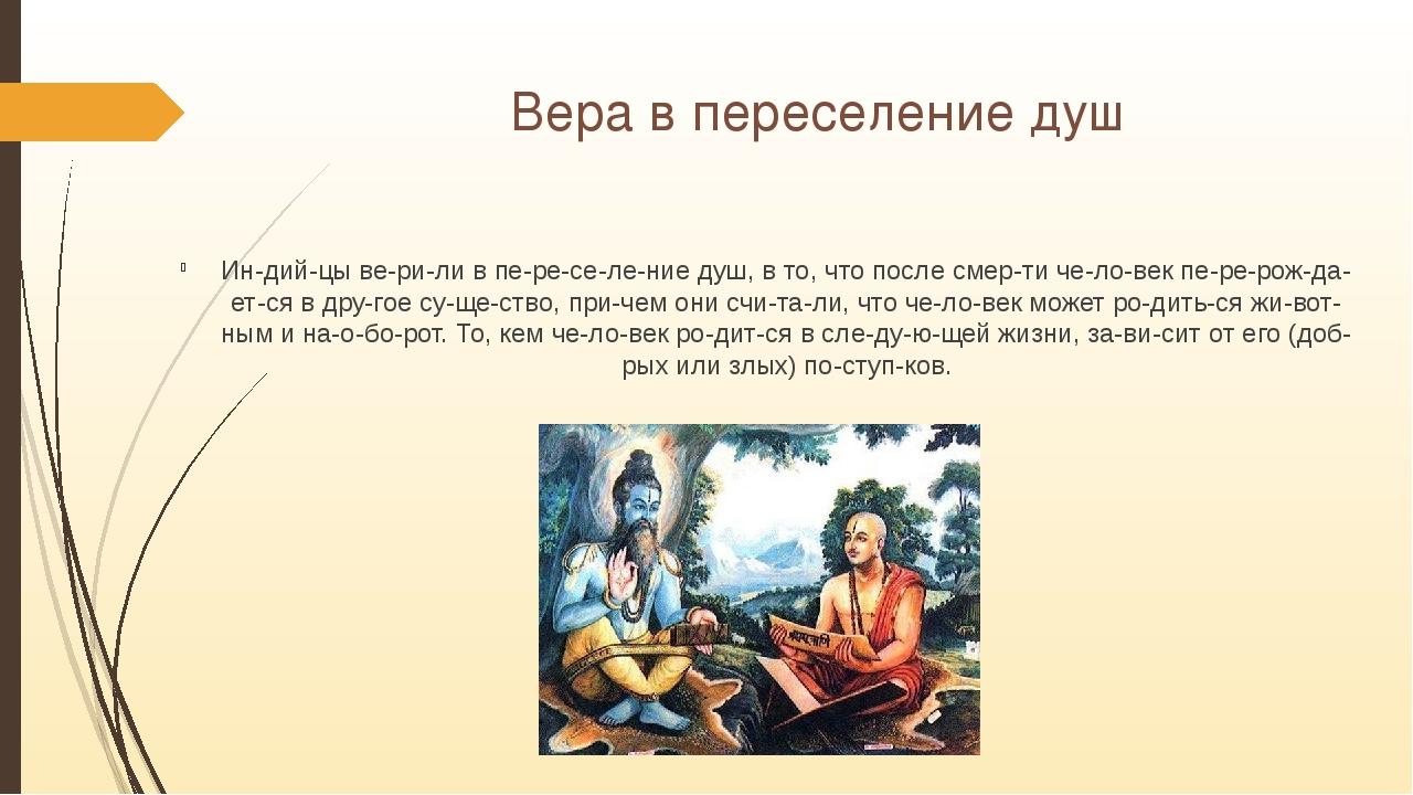 Вера в переселение душ Индийцы верили в переселение душ, в то, что по...