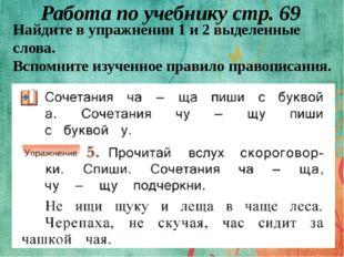 Работа по учебнику стр. 69 Найдите в упражнении 1 и 2 выделенные слова. Вспом