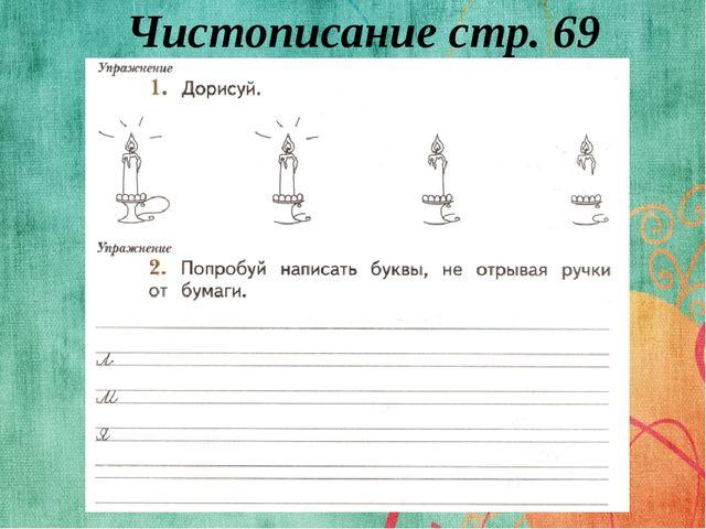 Чистописание стр. 69