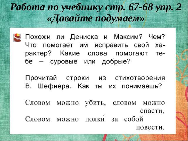 Работа по учебнику стр. 67-68 упр. 2 «Давайте подумаем»
