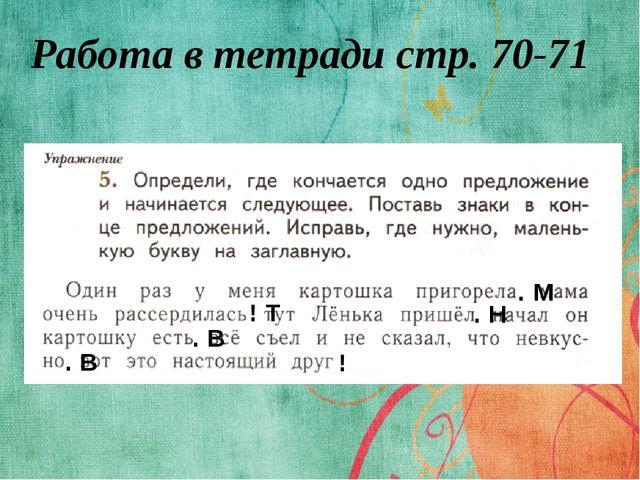 Работа в тетради стр. 70-71 . М ! Т . Н . В . В !