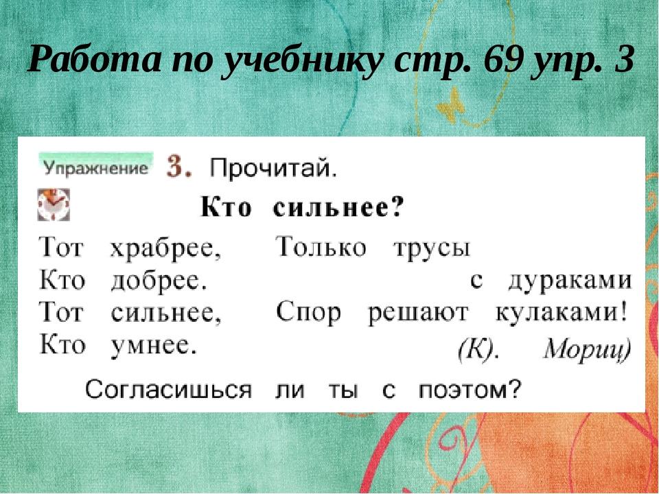 Работа по учебнику стр. 69 упр. 3