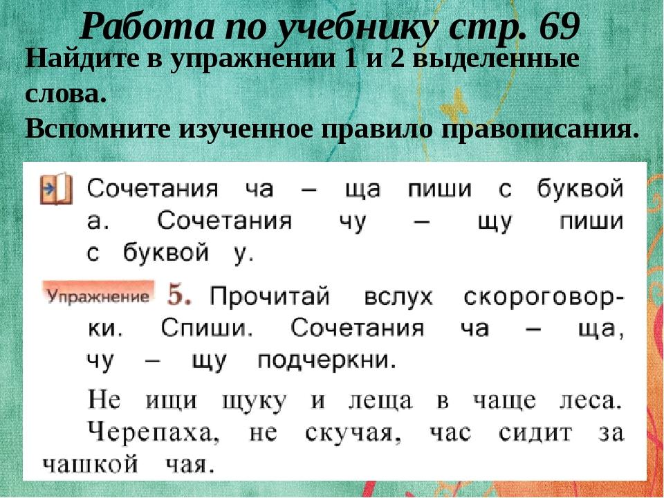 Работа по учебнику стр. 69 Найдите в упражнении 1 и 2 выделенные слова. Вспом...