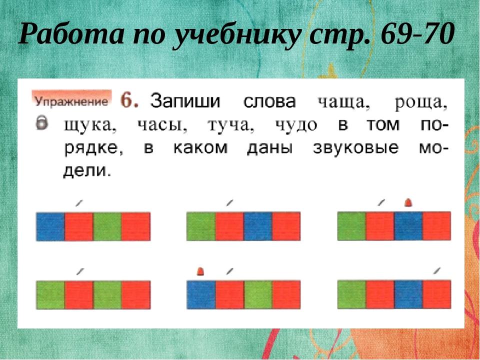 Работа по учебнику стр. 69-70