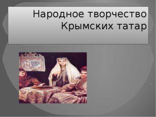 Народное творчество Крымских татар »