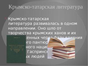 Крымско-татарская литература Крымско-татарская литератураразвивалась в одном