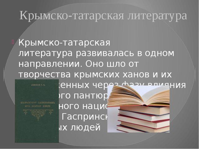 Крымско-татарская литература Крымско-татарская литератураразвивалась в одном...