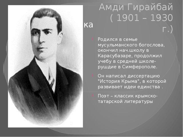 Амди Гирайбай ( 1901 – 1930 г.) Родился в семье мусульманского богослова, око...