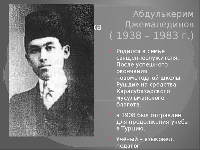 Абдулькерим Джемалединов ( 1938 – 1983 г.) Родился в семье священнослужителя....
