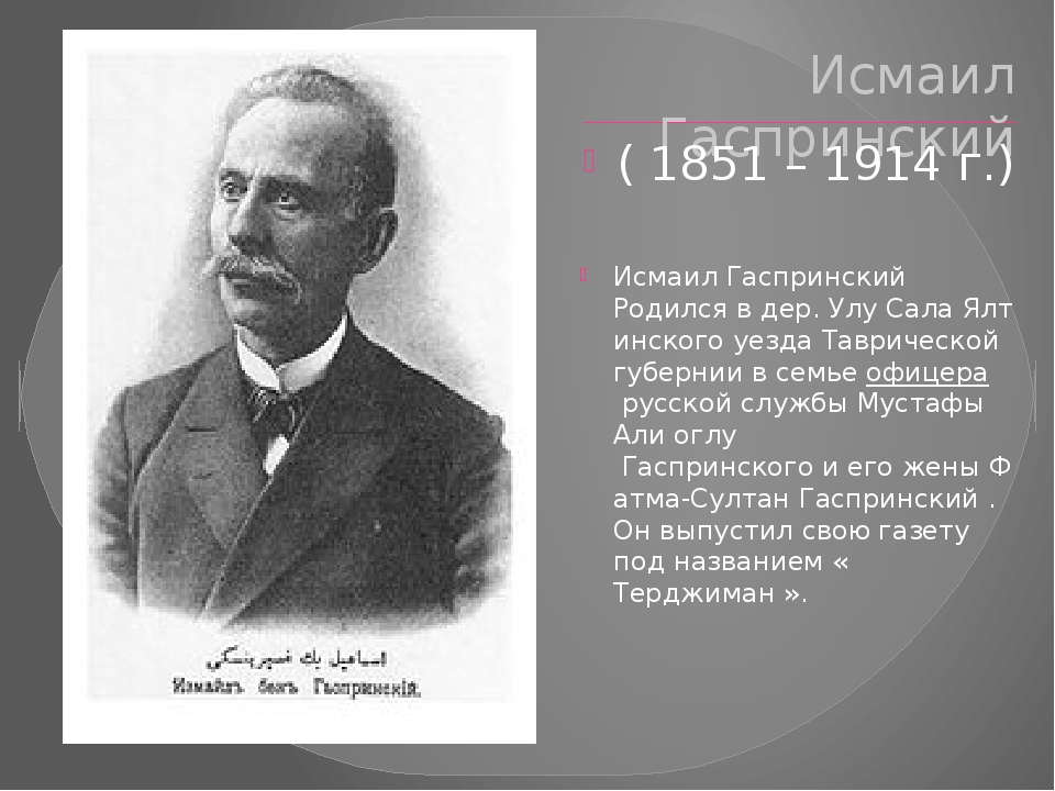 Исмаил Гаспринский ( 1851 – 1914 г.) Исмаил Гаспринский Родилсявдер.УлуСа...