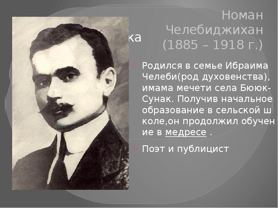 Номан Челебиджихан (1885 – 1918 г.) РодилсявсемьеИбраимаЧелеби(роддухове...