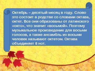 Октябрь –десятый месяц в году. Слово это состоит в родстве со словами октава
