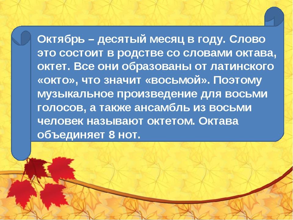 Октябрь –десятый месяц в году. Слово это состоит в родстве со словами октава...