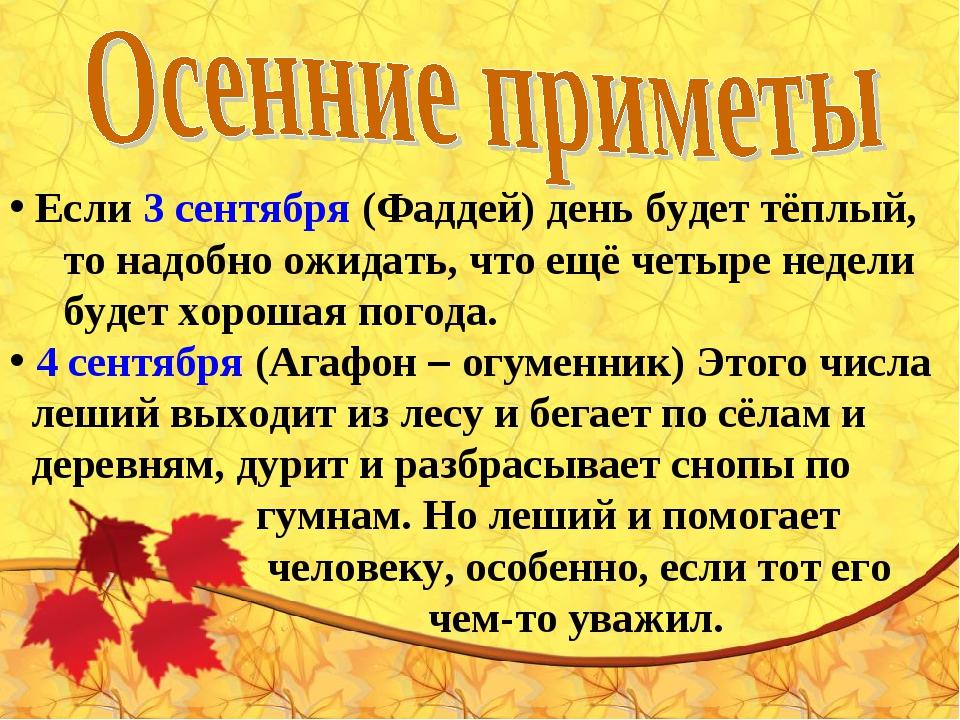 Если3 сентября(Фаддей) день будет тёплый, то надобно ожидать, что ещё четы...