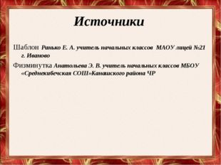Источники Шаблон Ранько Е. А. учитель начальных классов МАОУ лицей №21 г. Ива