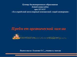 Центр дистанционного образования детей-инвалидов при ОГАОУ «Белгородский инже