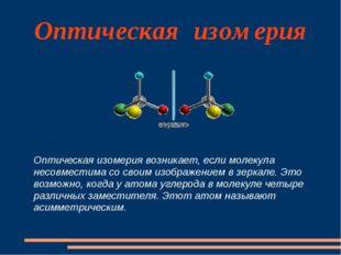 Оптическая изомерия Оптическая изомерия возникает, если молекула несовместима