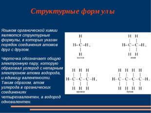 Языком органической химии являются структурные формулы, в которых указан поря