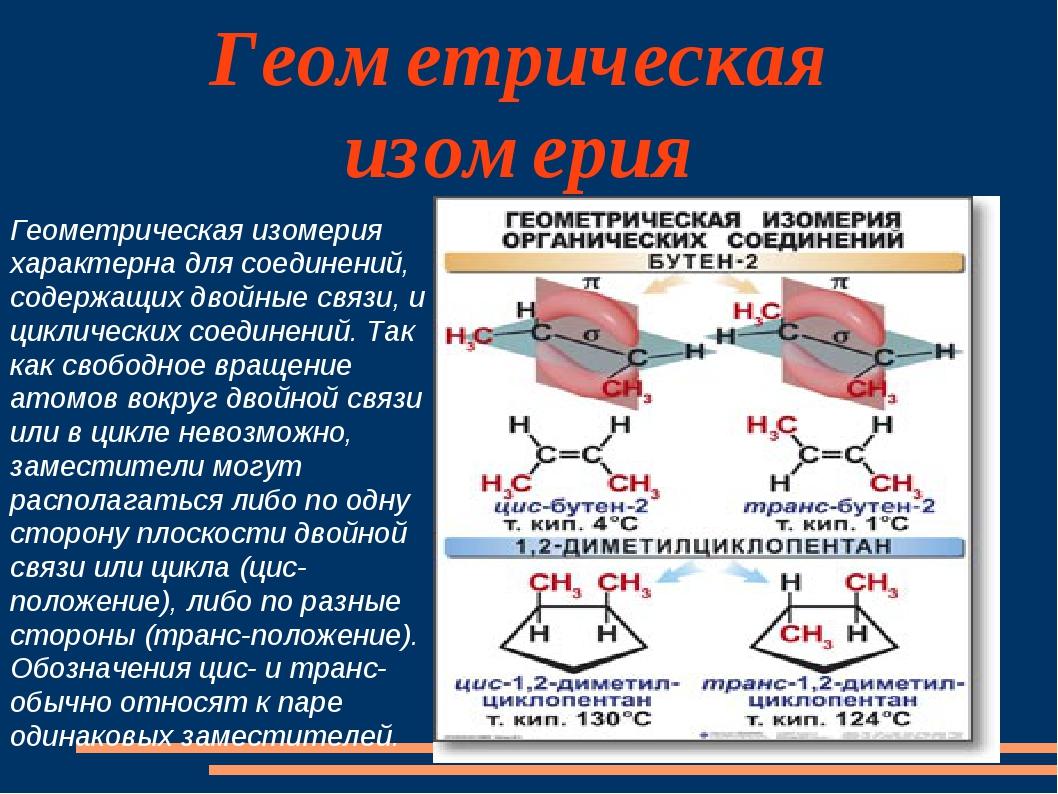 Геометрическая изомерия характерна для соединений, содержащих двойные связи,...
