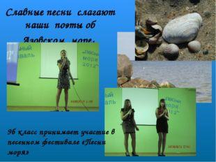 Славные песни слагают наши поэты об Азовском море, о Бердянске… 9б класс прин
