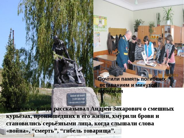 Смеялись, когда рассказывал Андрей Захарович о смешных курьёзах, произошедши...