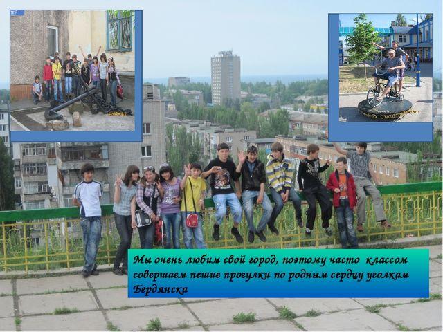 Мы очень любим свой город, поэтому часто классом совершаем пешие прогулки по...
