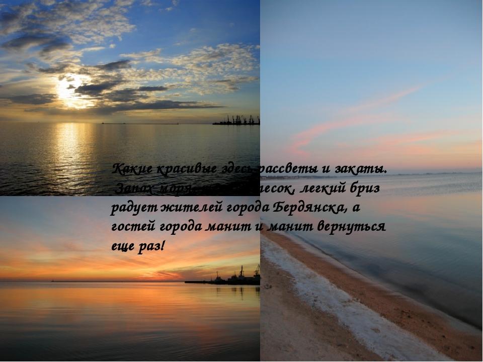 Какие красивые здесь рассветы и закаты. Запах моря, теплый песок, легкий бриз...