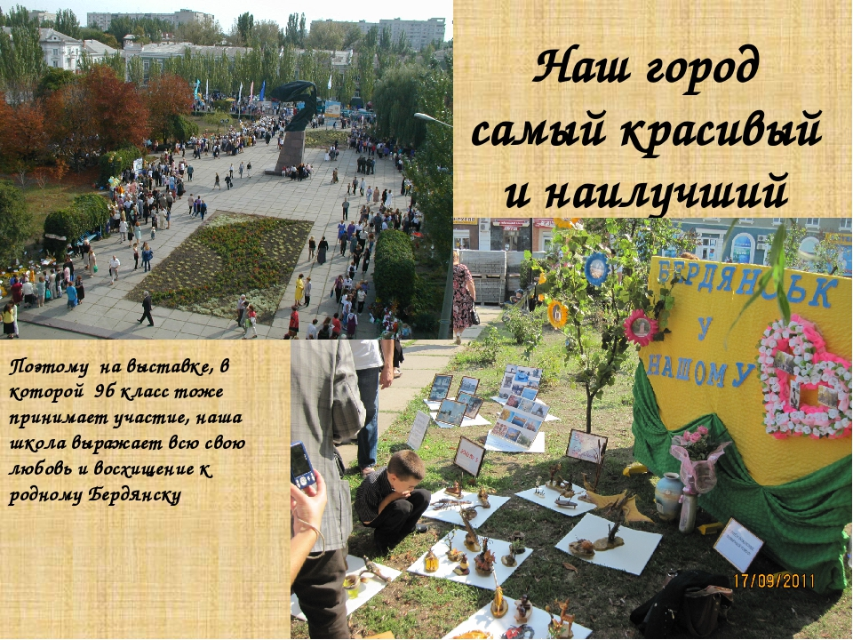 Наш город самый красивый и наилучший Поэтому на выставке, в которой 9б класс...