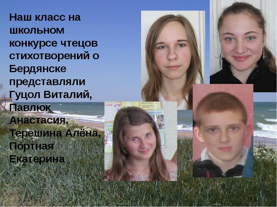Наш класс на школьном конкурсе чтецов стихотворений о Бердянске представляли...