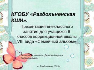 КГОБУ «Раздольненская КШИ». Выполнила учитель: Дьякова Марина Валентиновна. п