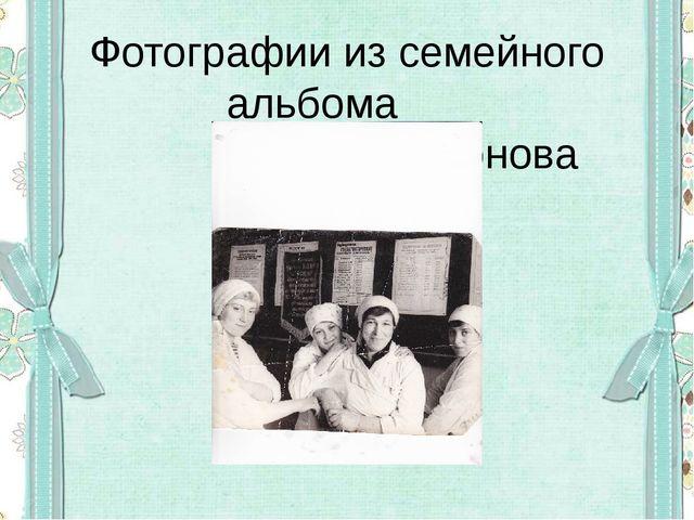 Фотографии из семейного альбома семьи Конова Дениса.