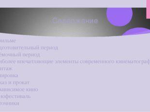 Содержание О фильме Подготовительный период Съёмочный период Наиболее впечатл