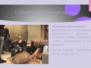 1. Подготовительный период Художник-постановщик обычно разрабатывает эскизы д
