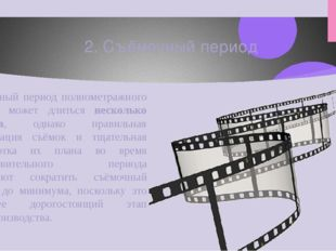 Съёмочный период полнометражного фильма может длиться несколько месяцев, одна