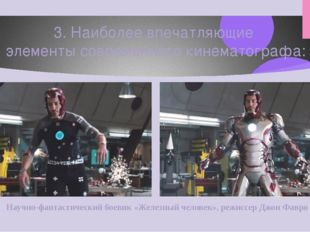 Научно-фантастический боевик «Железный человек», режиссер Джон Фавро 3. Наибо