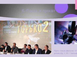 Пресс показ фильма «Горько», режиссёр С.Ю. Светлаков 6. Показ и прокат