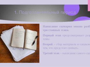 Написание сценария можно разбить на три главных этапа. Первый этап предусматр