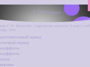 9. Источники Подготовительный период Съёмочный период Спецэффекты Спецэффекты