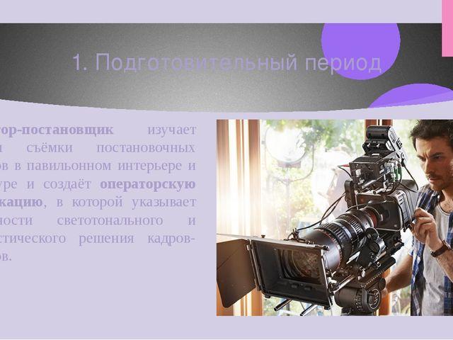 Оператор-постановщик изучает условия съёмки постановочных объектов в павильон...