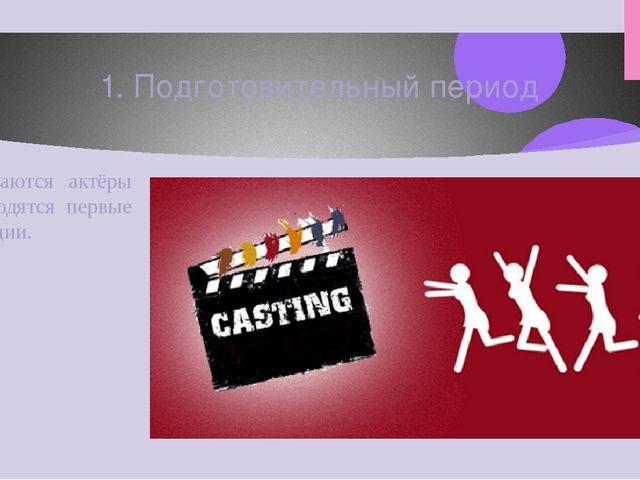 Подбираются актёры и проводятся первые репетиции. 1. Подготовительный период