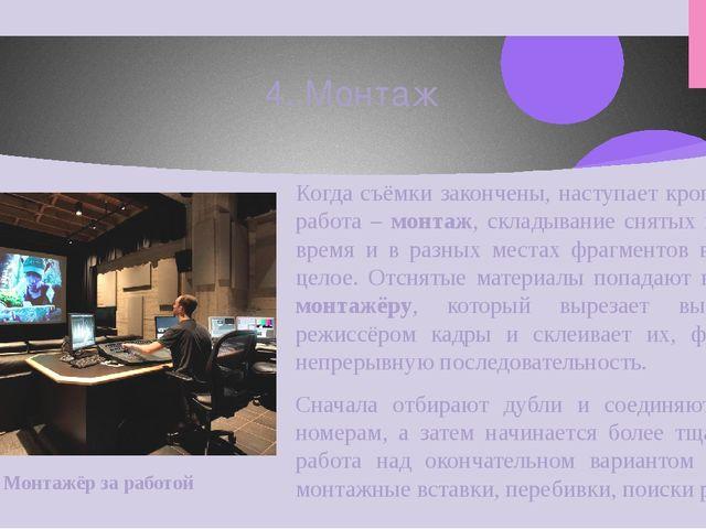 4. Монтаж Когда съёмки закончены, наступает кропотливая работа – монтаж, скла...