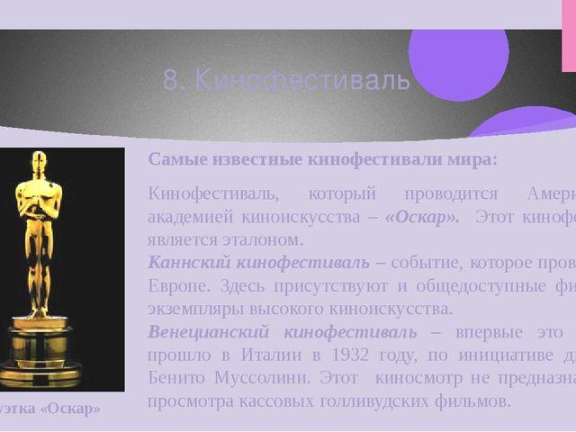 8. Кинофестиваль Самые известные кинофестивали мира: Кинофестиваль, который п...