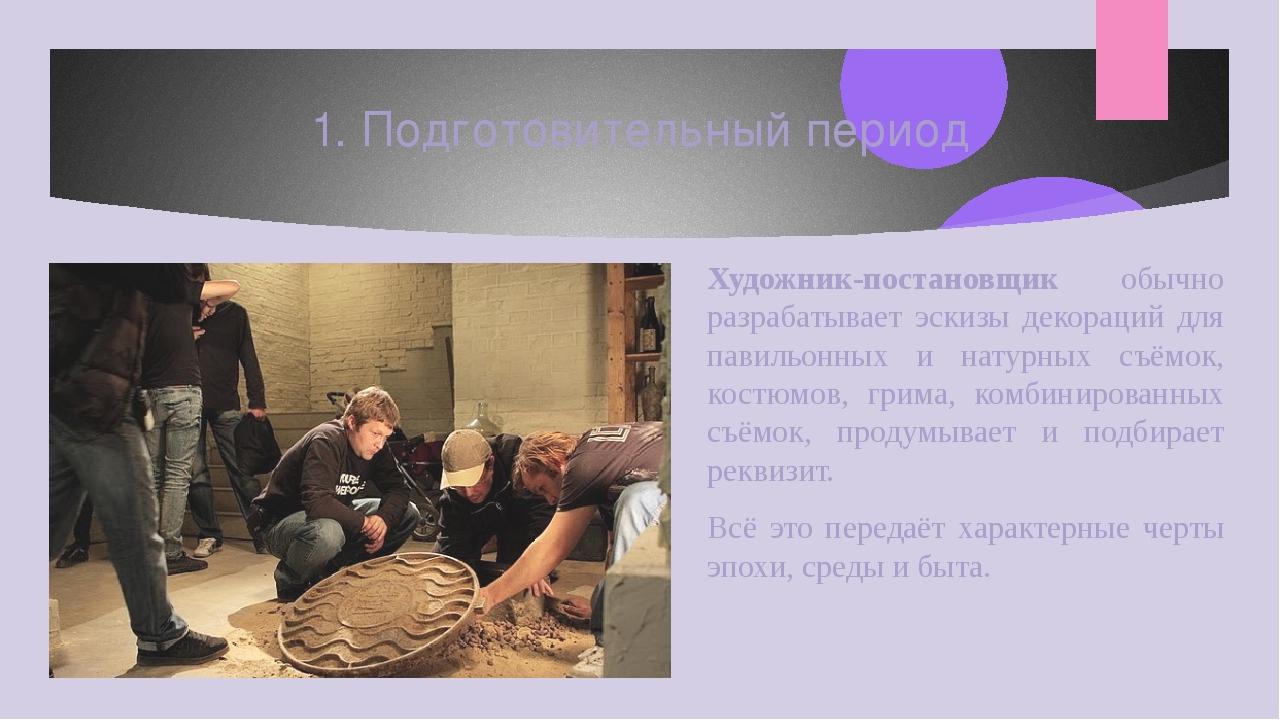 1. Подготовительный период Художник-постановщик обычно разрабатывает эскизы д...