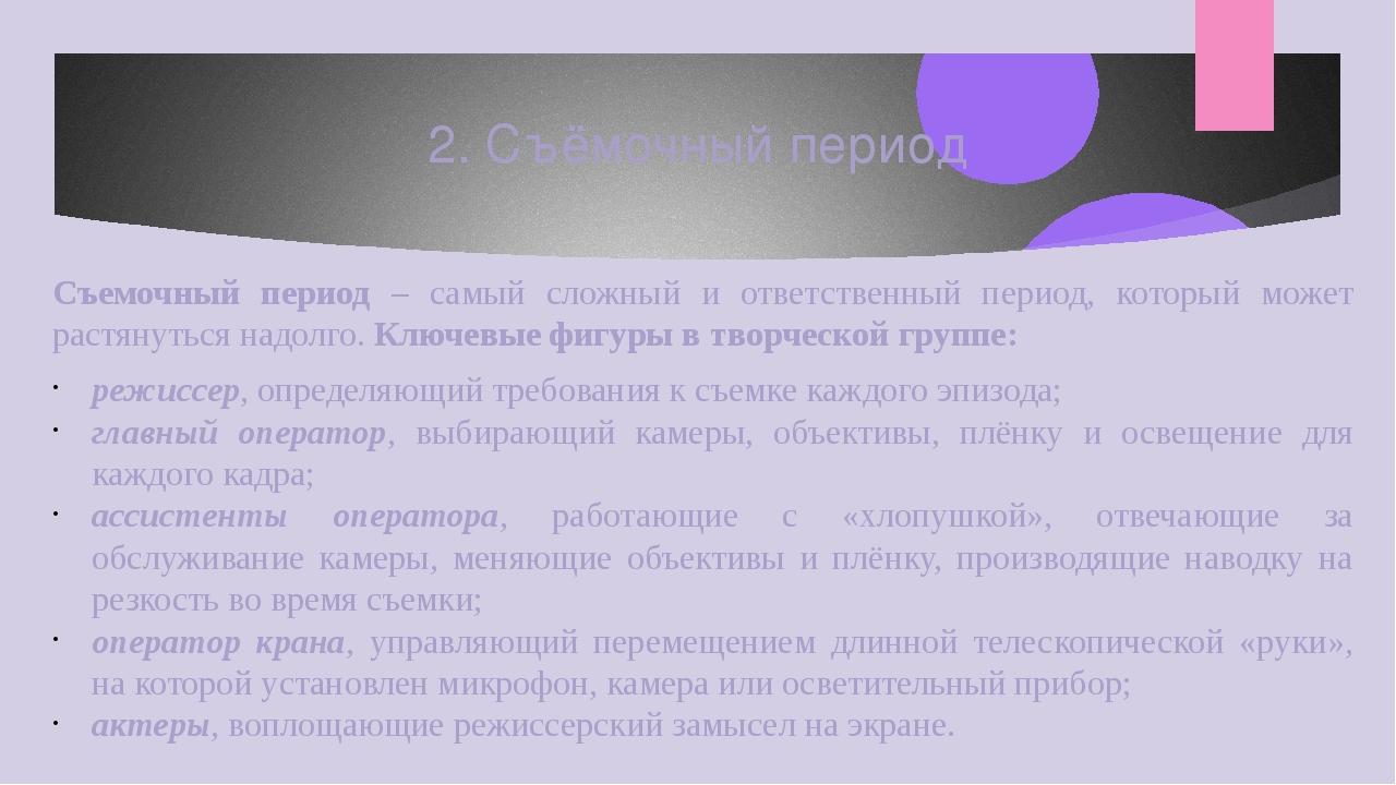 2. Съёмочный период Съемочный период – самый сложный и ответственный период,...